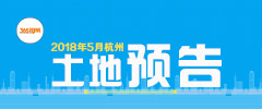 预告 5月杭州预计出让11宗地