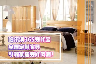 哈尔滨365装修宝全屋定制家具引领家居装修风潮!