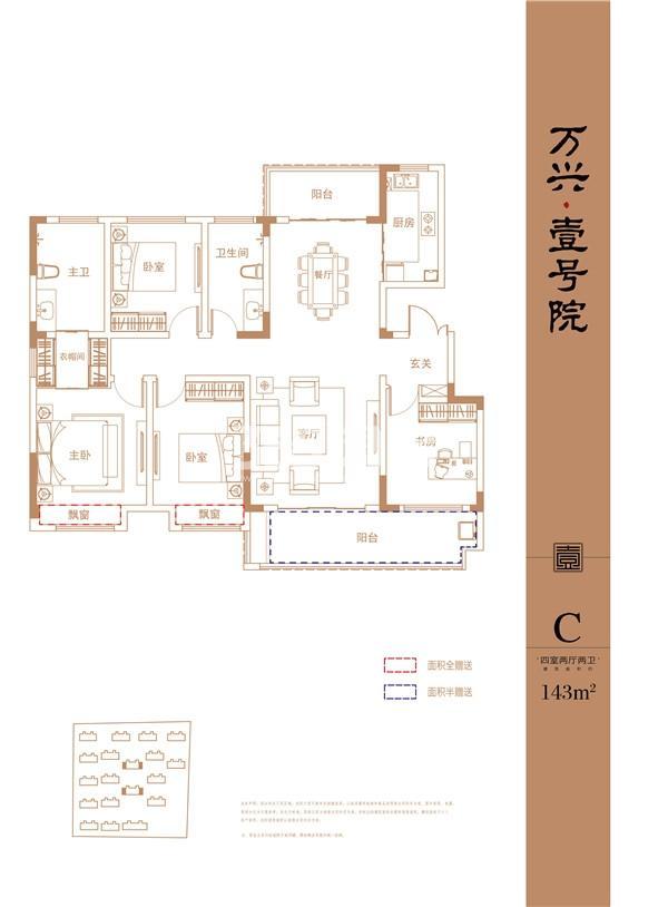 万兴·壹号院C户型(143㎡)