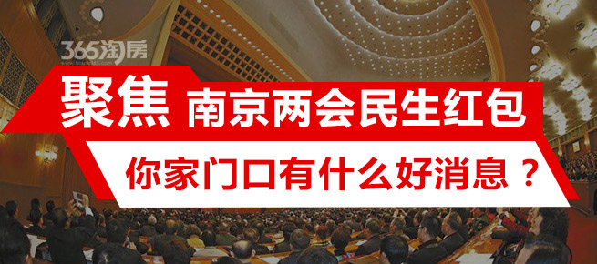 定了!今年南京要干这些大事 未来5年发展蓝图出炉