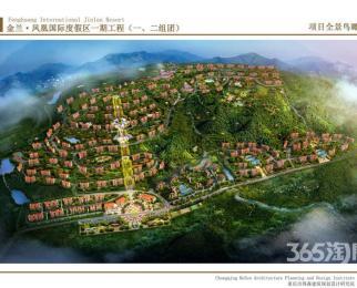 金兰凤凰国际养生避暑首选位于江津东胜四面山后山