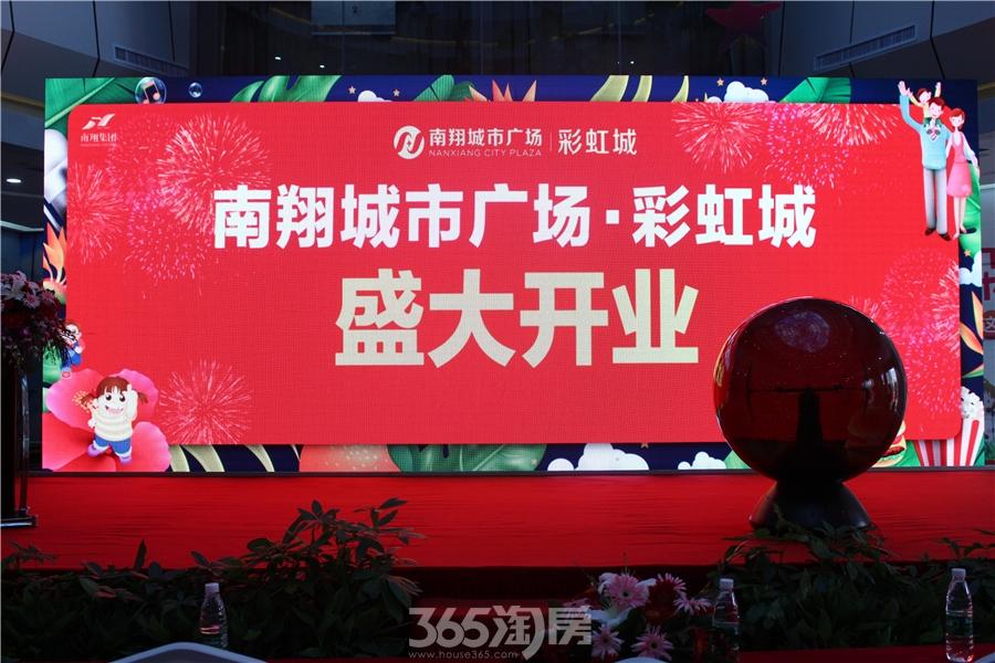 高清:热烈庆贺南翔城市广场·彩虹城盛大开业!