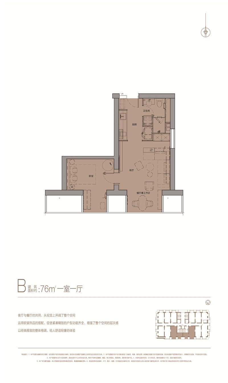 76平米一室一厅