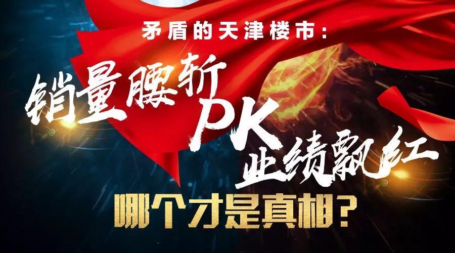 矛盾的天津楼市:销量腰斩PK业绩飘红,哪个才是真相?