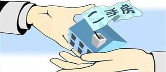 二手房价格回调 房价地价均合理回归