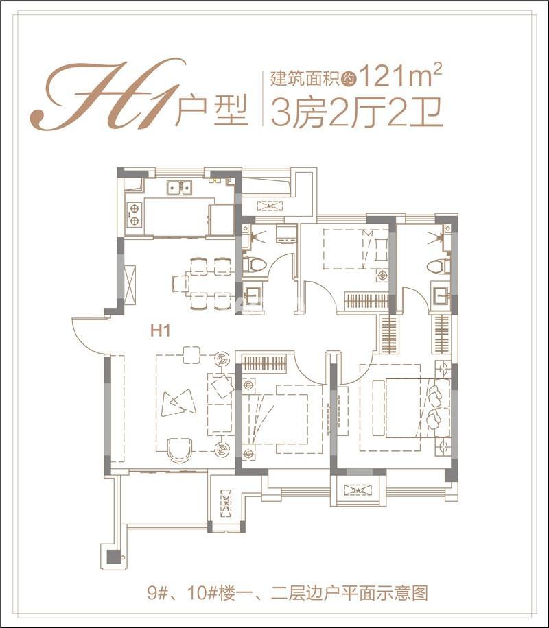 H1户型121㎡3房2厅2卫