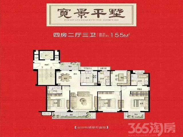桃花源4室2厅3卫155.84�O产权房毛坯
