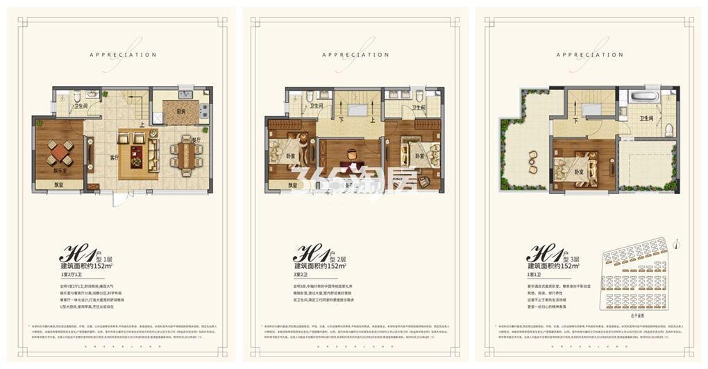 淮海绿地21城合院H1户型152㎡5室2厅4卫