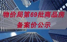 西安总第69批房价公示出炉 海亮精装房均价10705元/�O