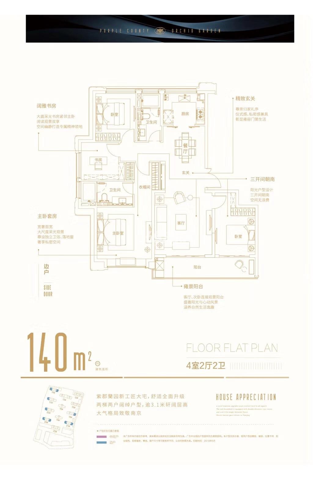 葛洲坝招商紫郡蘭园140㎡4室2厅2卫户型图