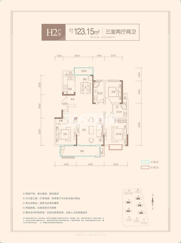 柏庄香府 H2户型 三室两厅两卫 123.15㎡