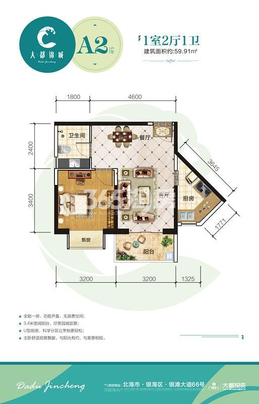 大都锦城A2户型图