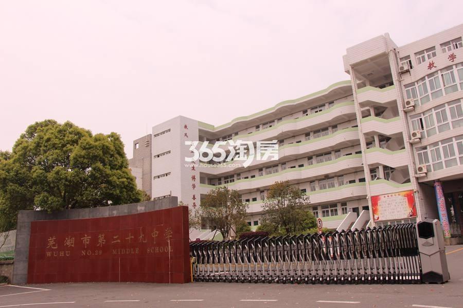 教育配套-芜湖市第二十九中学