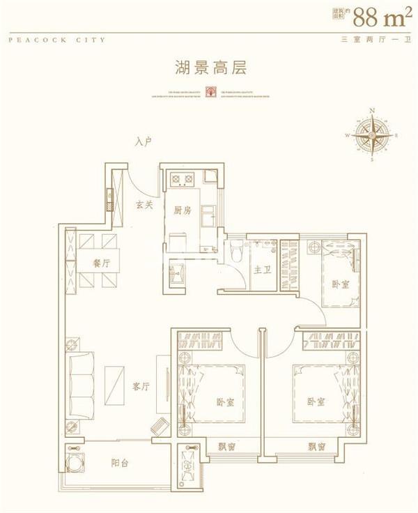 新滨湖孔雀城湖景高层88㎡户型图三室两厅一卫