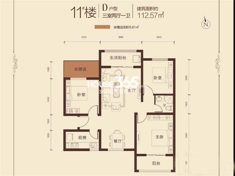 万象春天7号地11#楼D户型三室两厅一卫112.57㎡