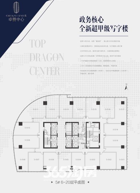 卓誉中心5#l楼6-20层户型