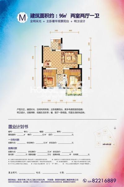 华龙太乙城M户型两室两厅一卫96平米