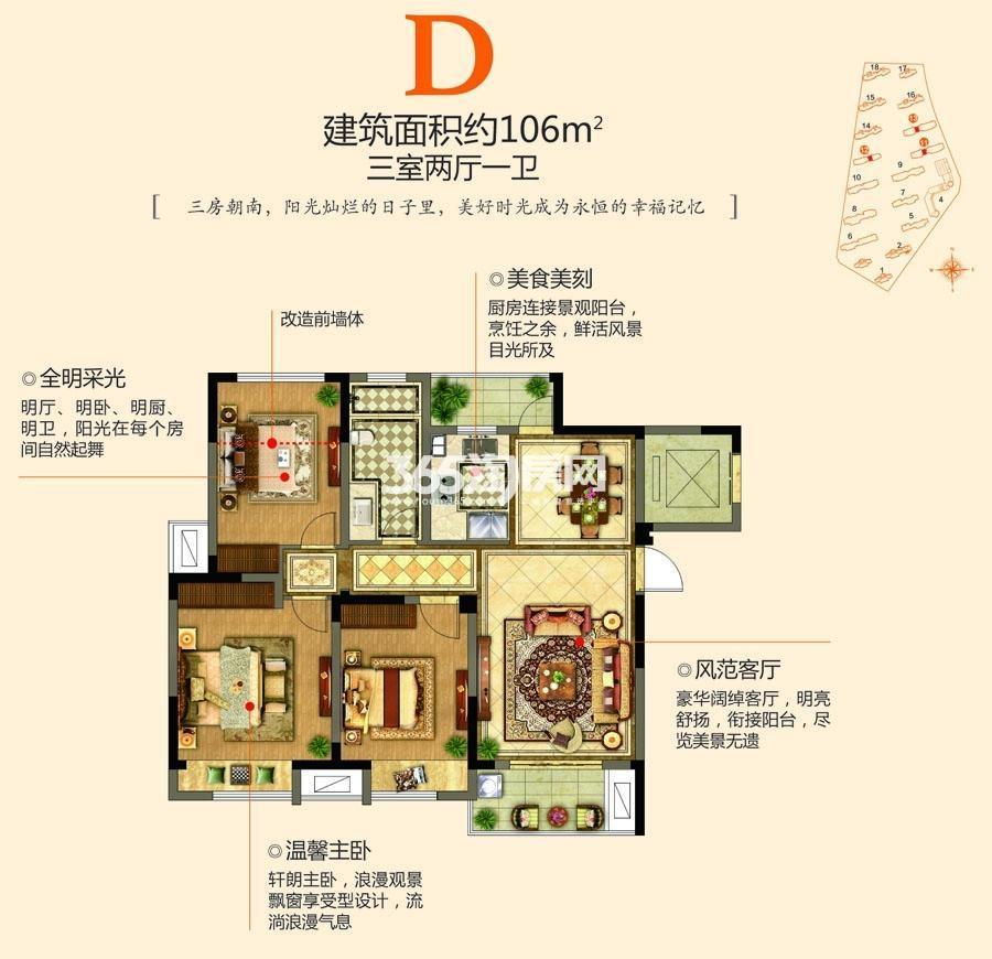 D户型3室2厅1卫1厨 106㎡