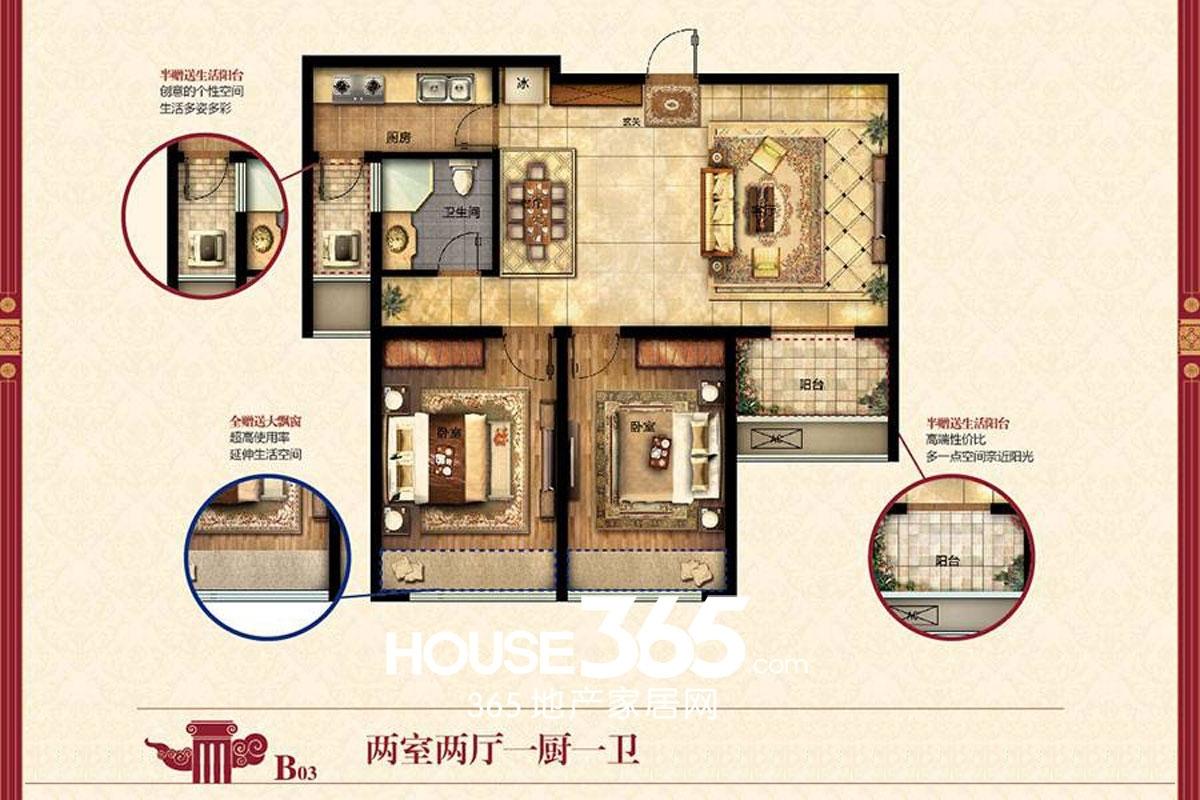 长安城1#B03户型图