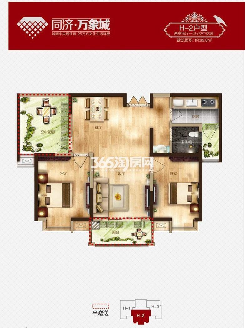 同济万象城H-2 99.8㎡两室两厅