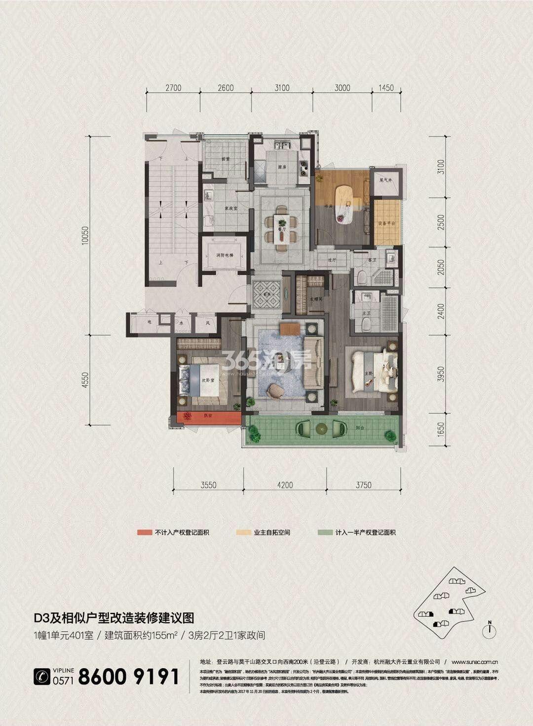 融创宜和园1、4、5号楼边套D3户型 约155㎡