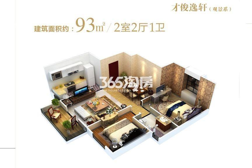 昆明时光才俊逸轩观景系两室两厅一卫93平米