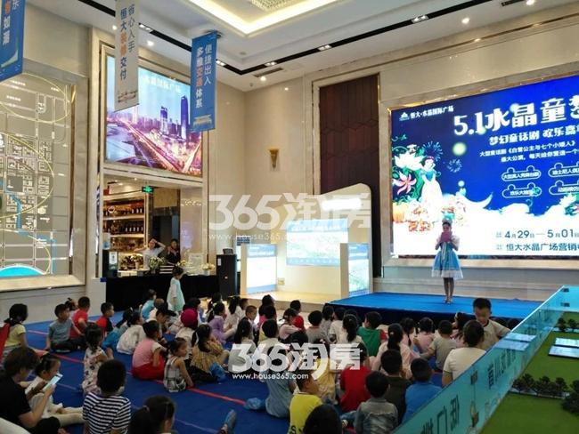 恒大水晶国际广场五一节在售楼部内举办活动(2018.5.2)