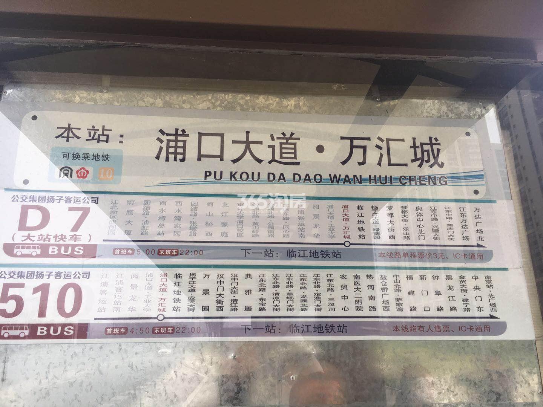 东方万汇城南区周边公交站实景图(1.26)