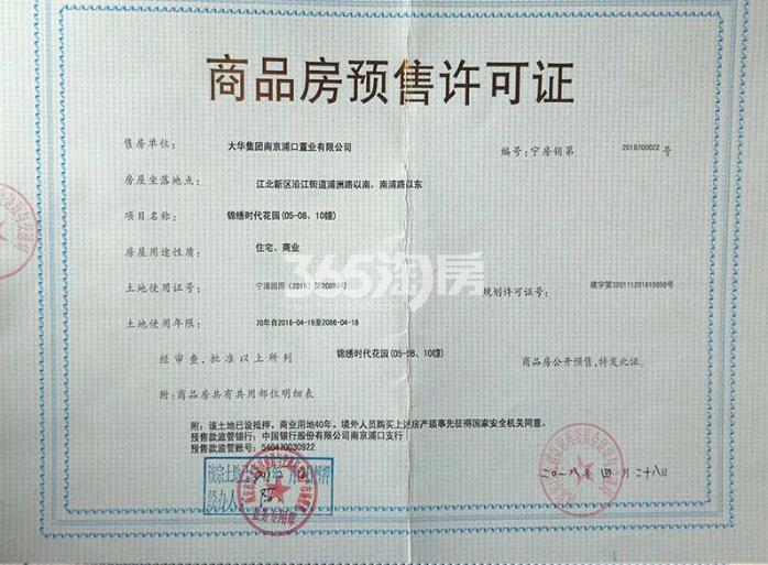 大华锦绣时代预售许可证
