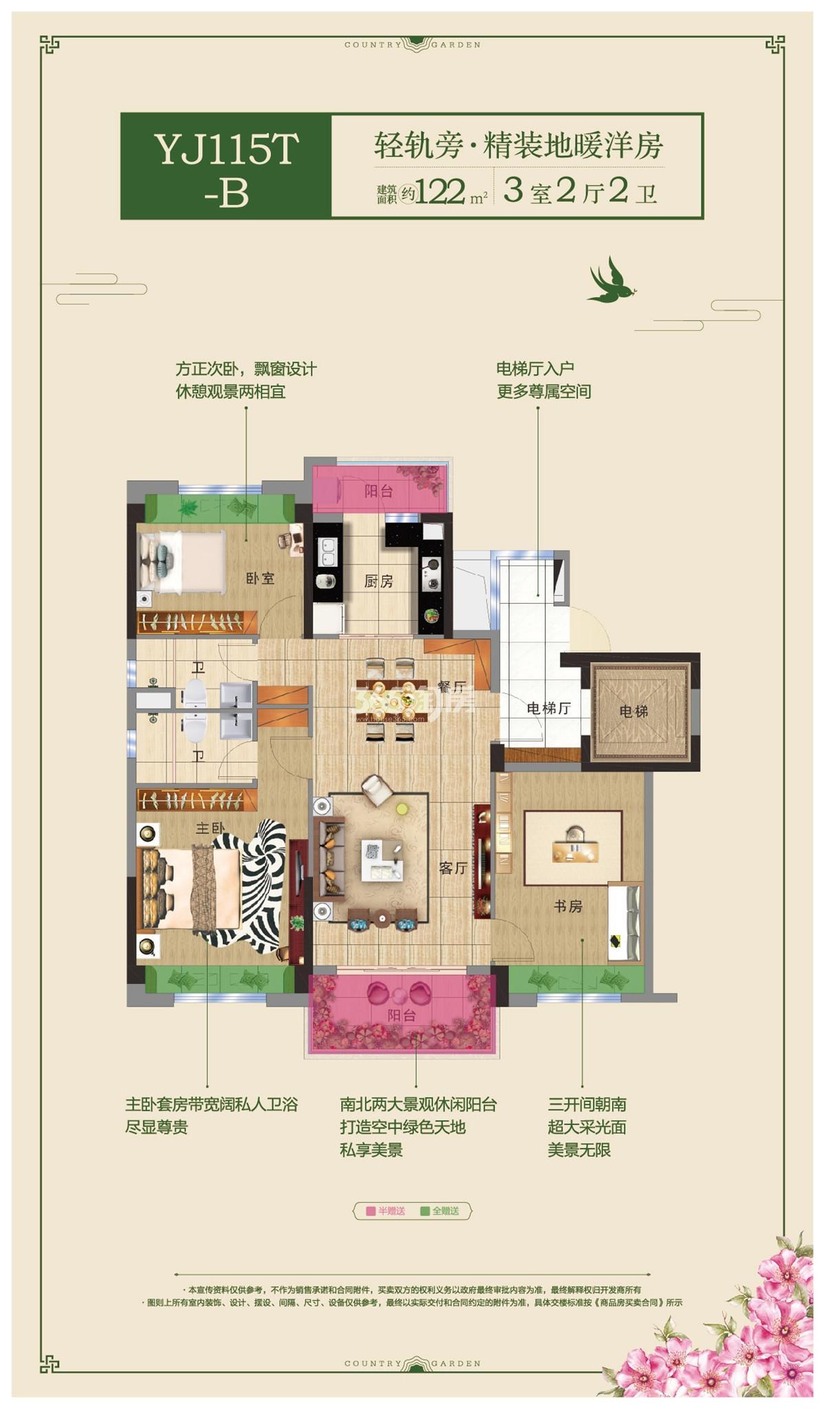 碧桂园十里春风户型图