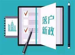 南京积分落户政策调整优化