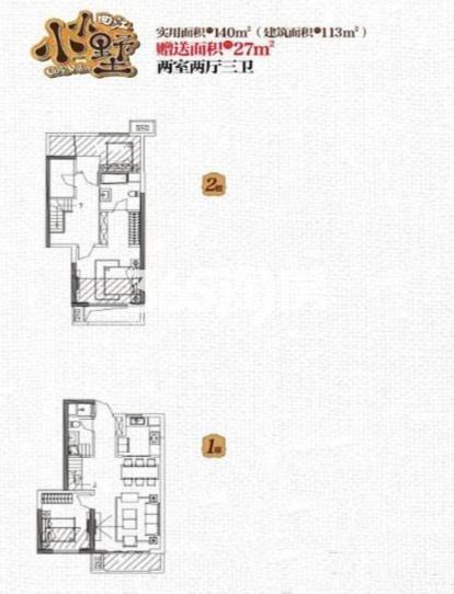 曲江华著中城小小墅20、21号楼113平米户型