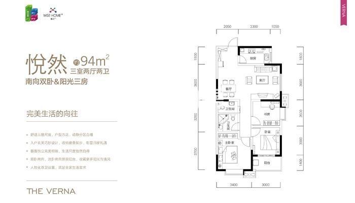 紫薇睿纳时代2号楼三室两厅两卫约94平米