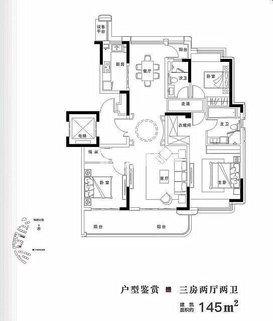 锦绣公馆145㎡3房2厅2卫户型