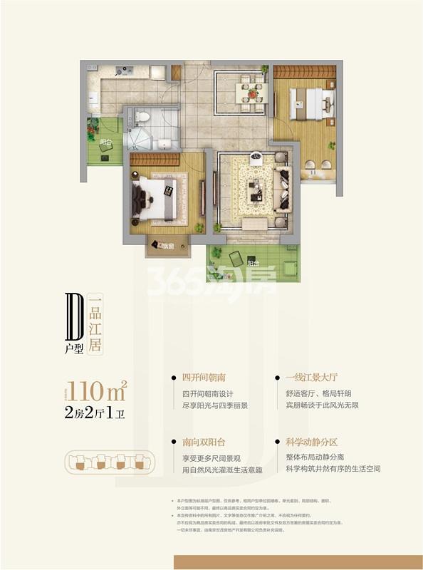 世茂外滩新城110㎡2室2厅1卫户型图