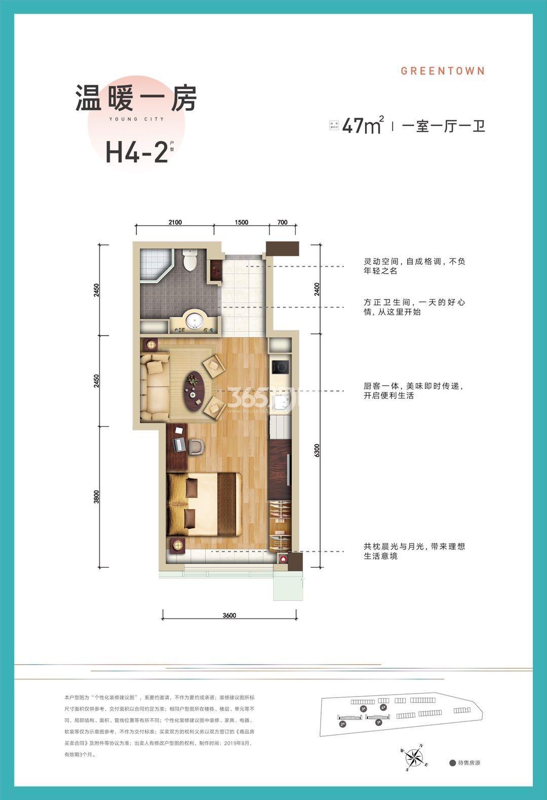 地铁绿城杨柳郡四期H4-2户型约47㎡(1#2#中间套)