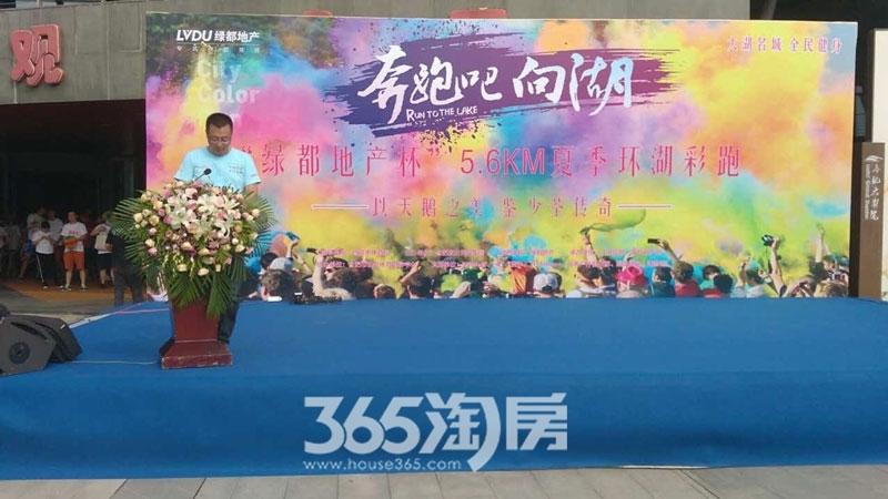 绿都地产杯5.6KM夏季环湖跑活动领导致辞实景图(2017.8)