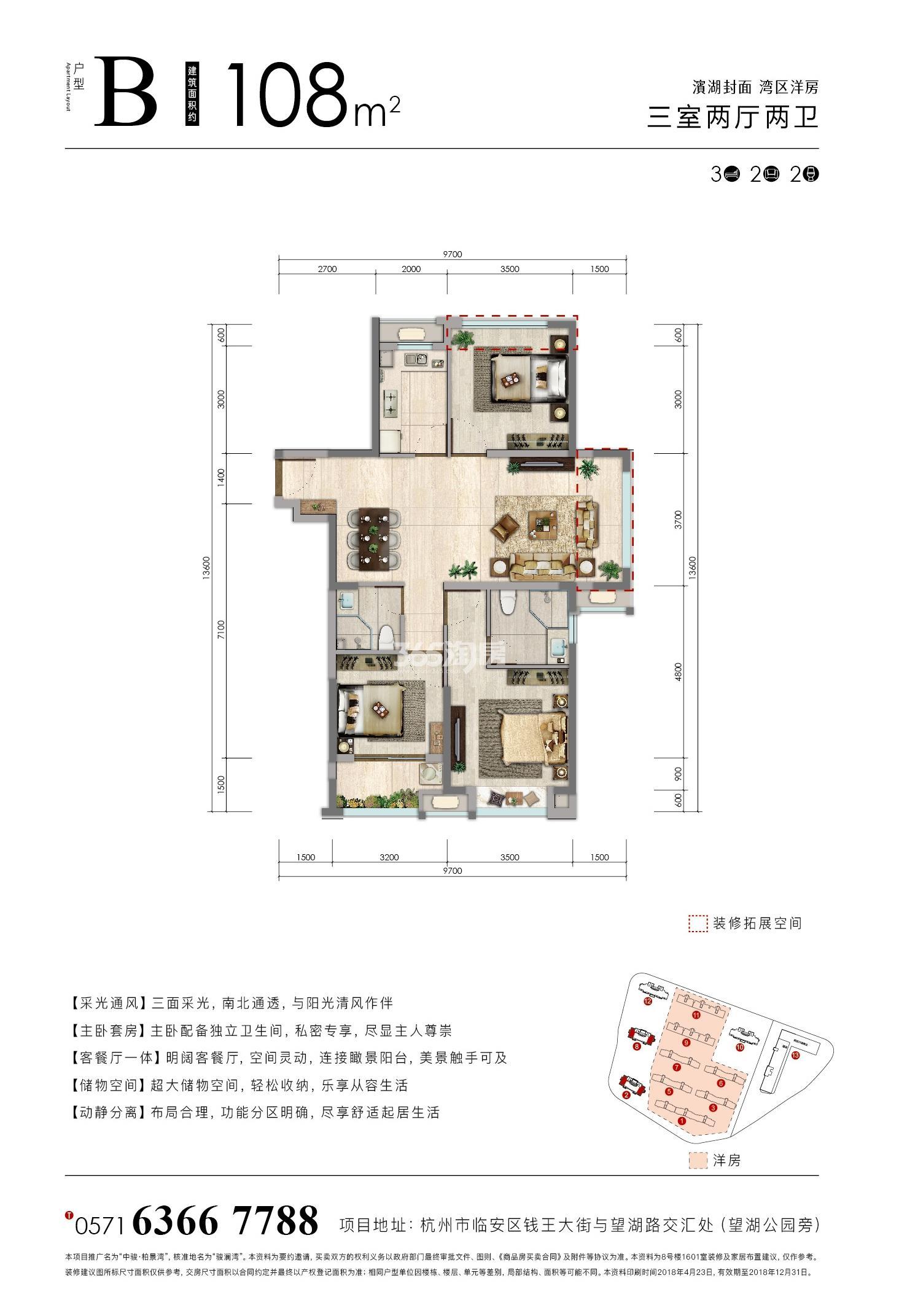 中骏柏景湾高层B户型108㎡(2、8#边套)