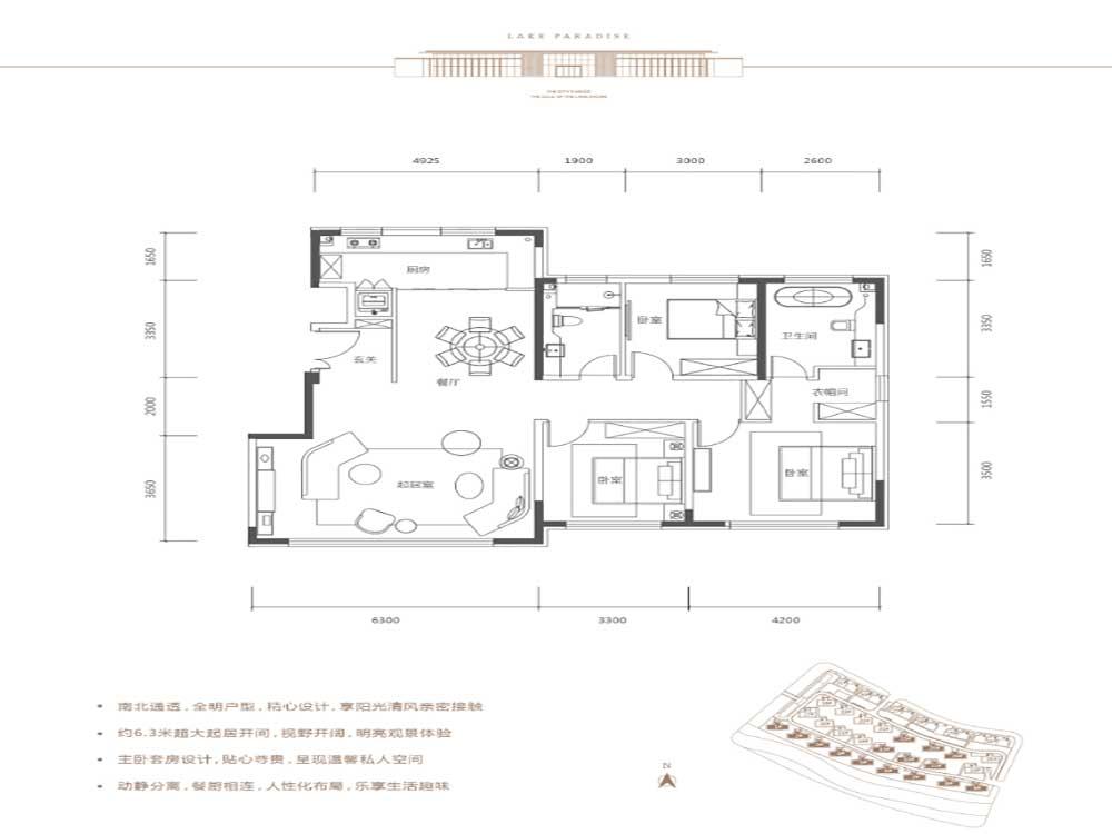 3室2厅2卫,142平米