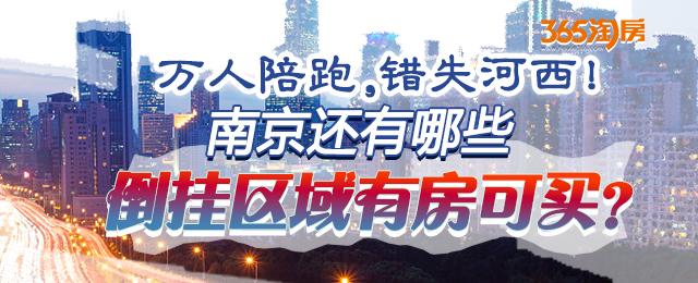 南京还有这些倒挂区域有房可买