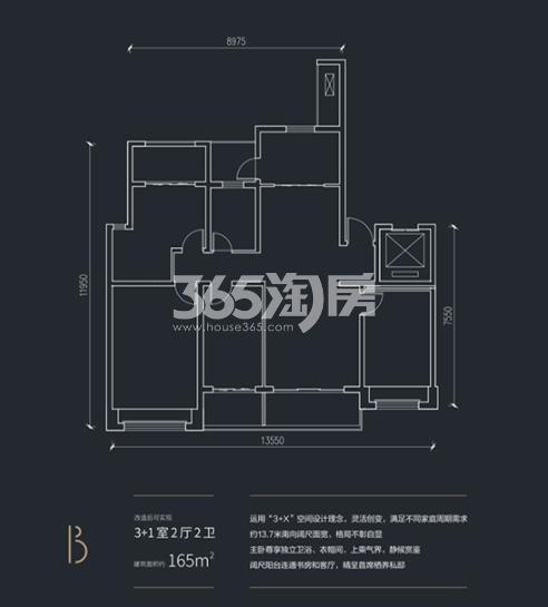龙湖景粼天序165㎡4室2厅2卫户型图