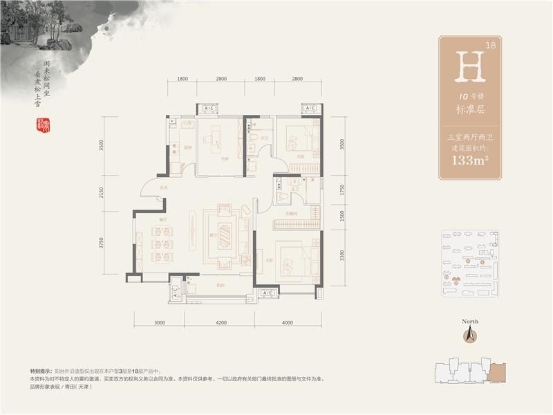 H户型 高层3室2厅2卫133平米