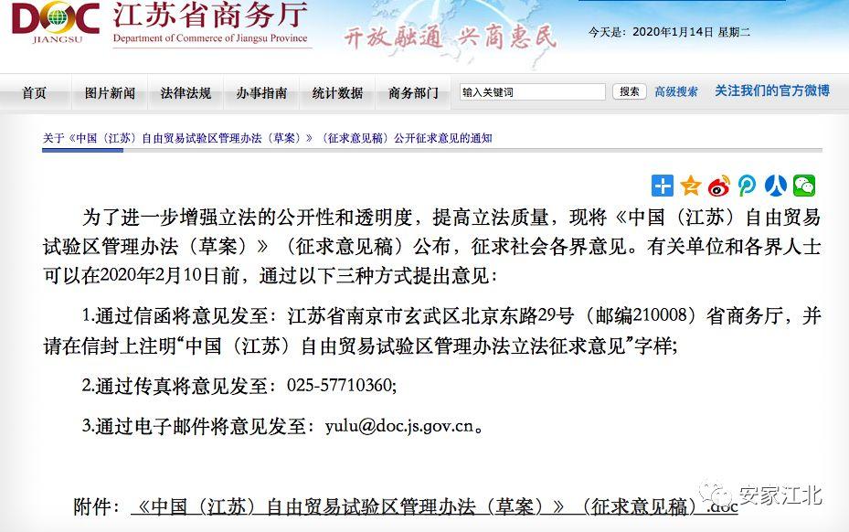 重磅:江苏省发布!自贸区管理办