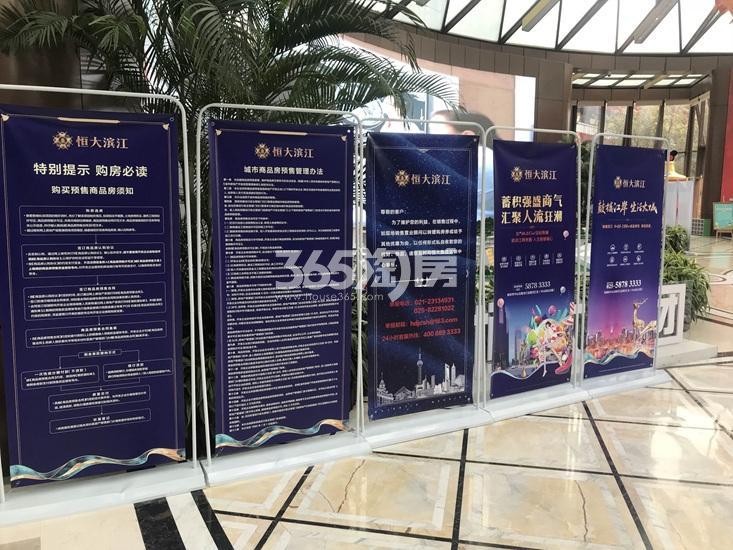 恒大滨江项目售楼处内公示栏(3.17)