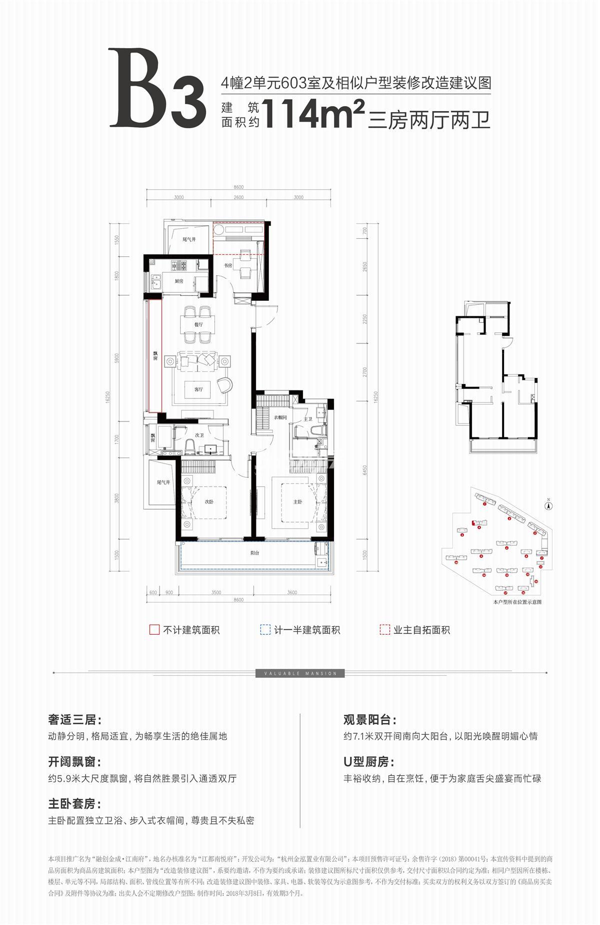 融创金成江南府4号楼B3户型114方户型图