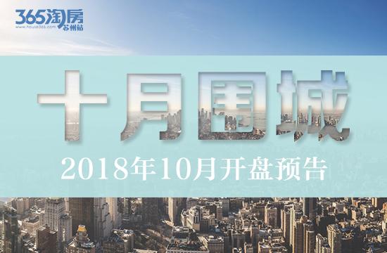 """30盘入市,""""十月围城 蓄势待发"""",吴江、高新成刚需主力"""