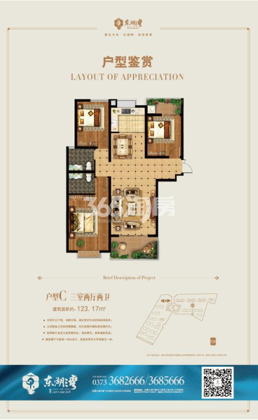 123.17㎡三室两厅两卫