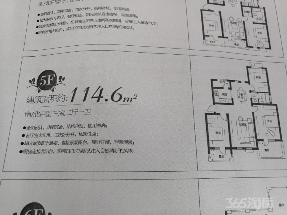 加州玫瑰园3室2厅1卫114.5平米2013年产权房毛坯