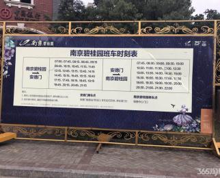 江宁谷里碧桂园精装电梯花园洋房小区环境优美适宜居家生