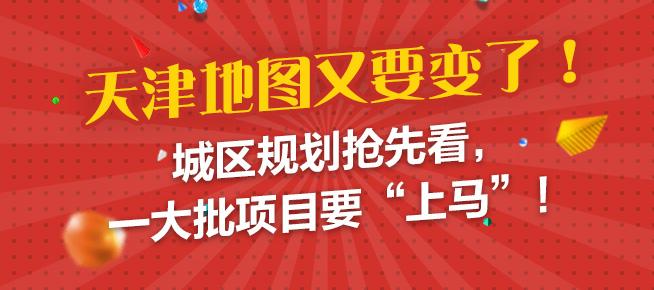 """天津地图又要变了!城区规划抢先看,一大批项目要""""上马""""!"""